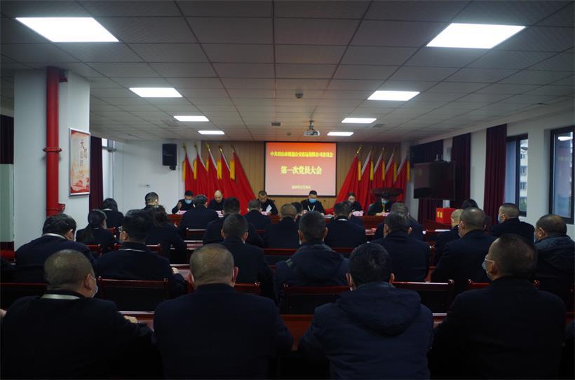 展通公交公司党委召开第一次党员大会